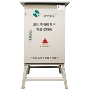 油田抽油机专用节能控制柜
