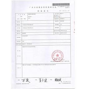 NE产品检测报告