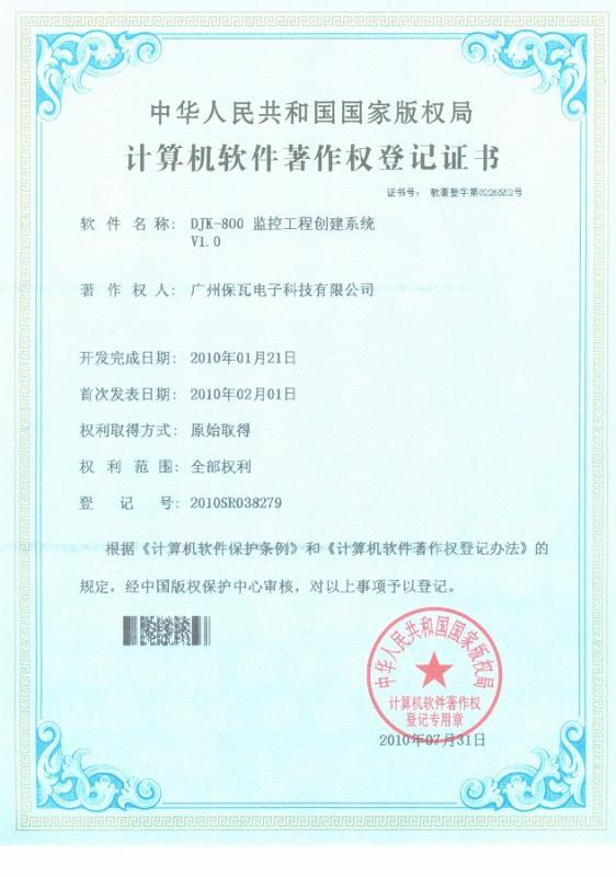 计算机软件著作权登记证书图