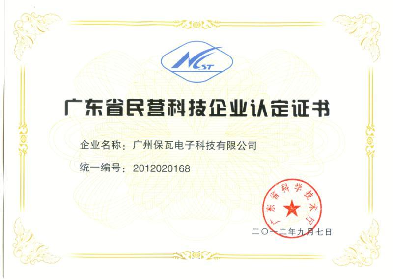 广东省民营科技企业认定证书图