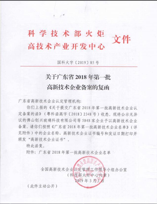 科技高新技术企业-广州保瓦电子科技